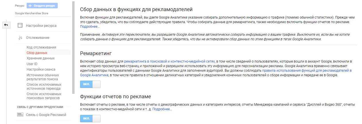 сбор данных в Google Analytics
