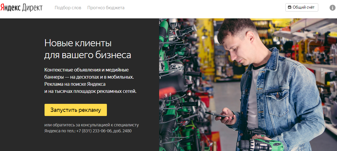 Начало работы на сервисе Яндекс.Директа