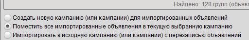 Добавление объявлений в кампанию в Яндекс.Директе