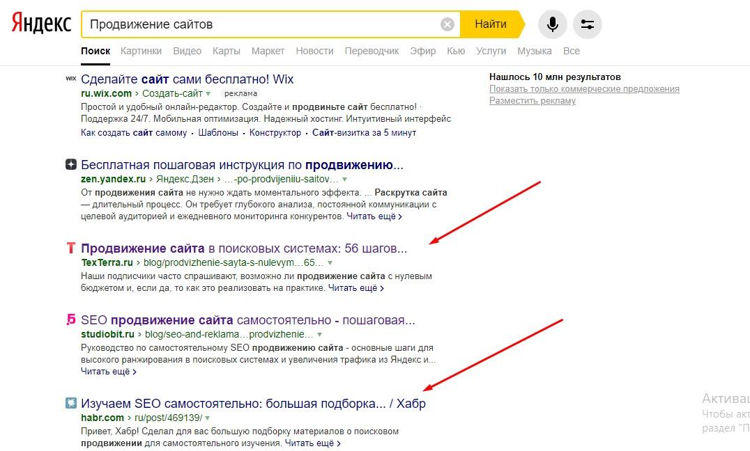 Выдача Яндекса по запросу «продвижение сайтов»