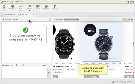 Совместный просмотр браузера с клиентом