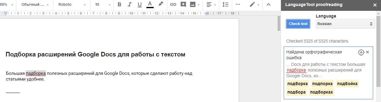 Расширение для проверки ошибок в Google Docs