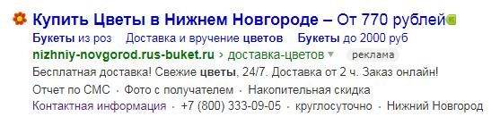 Пример рекламы с верха выдачи Яндекса