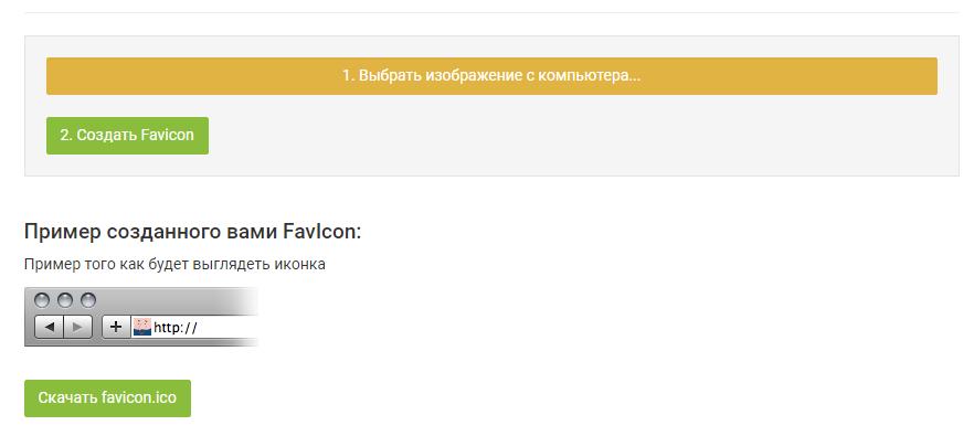 Создать фавикон онлайн