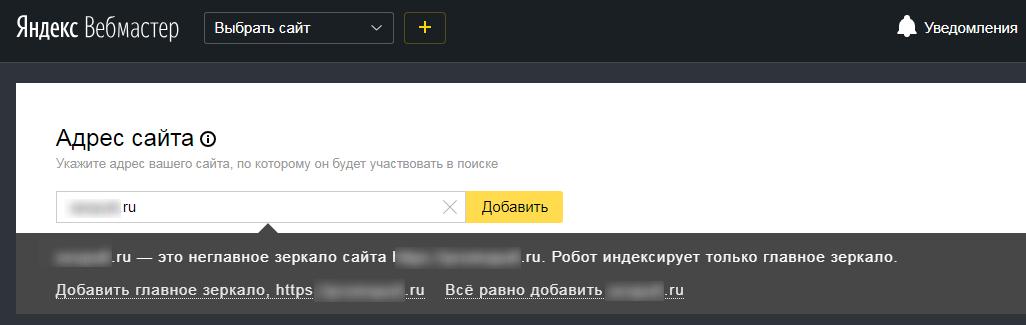 Проверка склейки доменов через Яндекс.Вебмастер