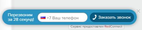 Заказ звонка в интернет-магазине