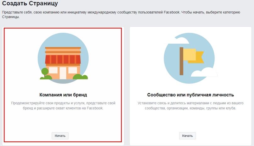 Создание группы для компании в Фейсбуке
