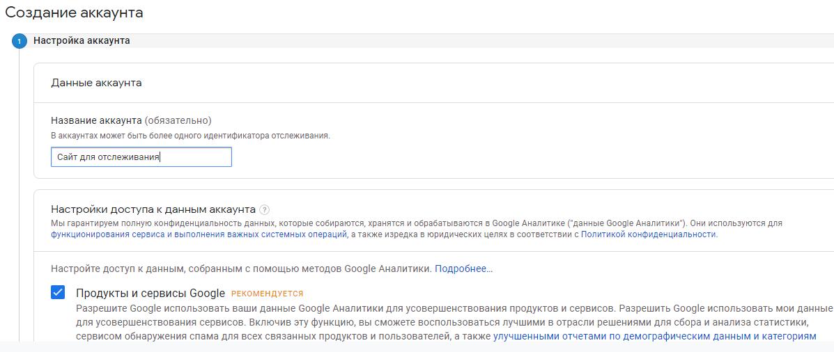 регистрация сайта в google analytics