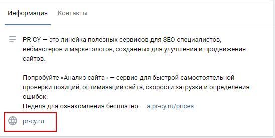 Сайт в информации о группе в ВКонтакте