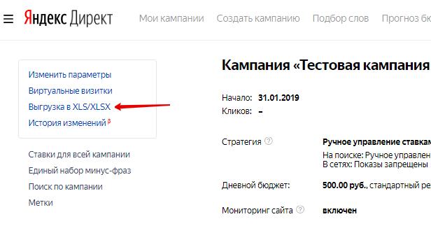 Сервис ЯНдекс.Директа, работа с XLS-файлами