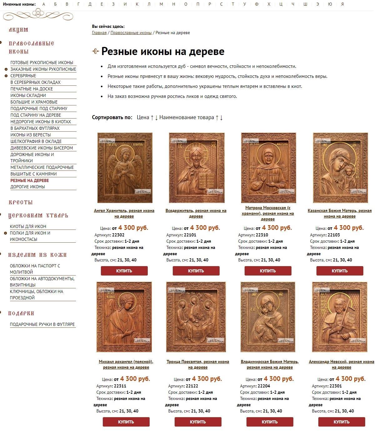 Текст на странице каталога интернет-магазина