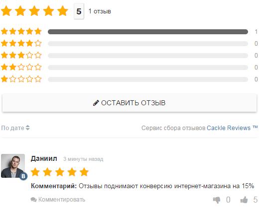 Виджет отзывов на сайте