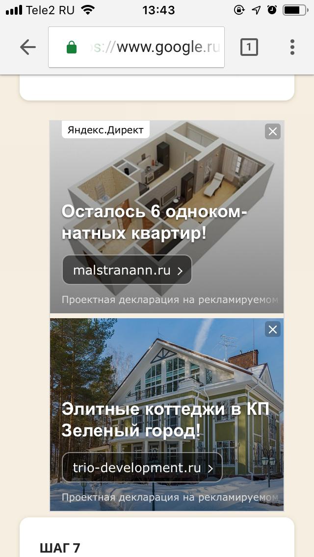 Рекламные блоки на AMP-странице