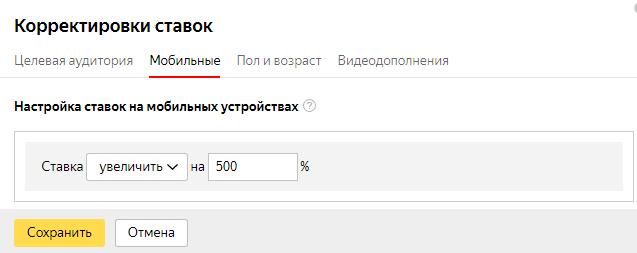 Корректировка рекламных ставок в Яндекс.Директе