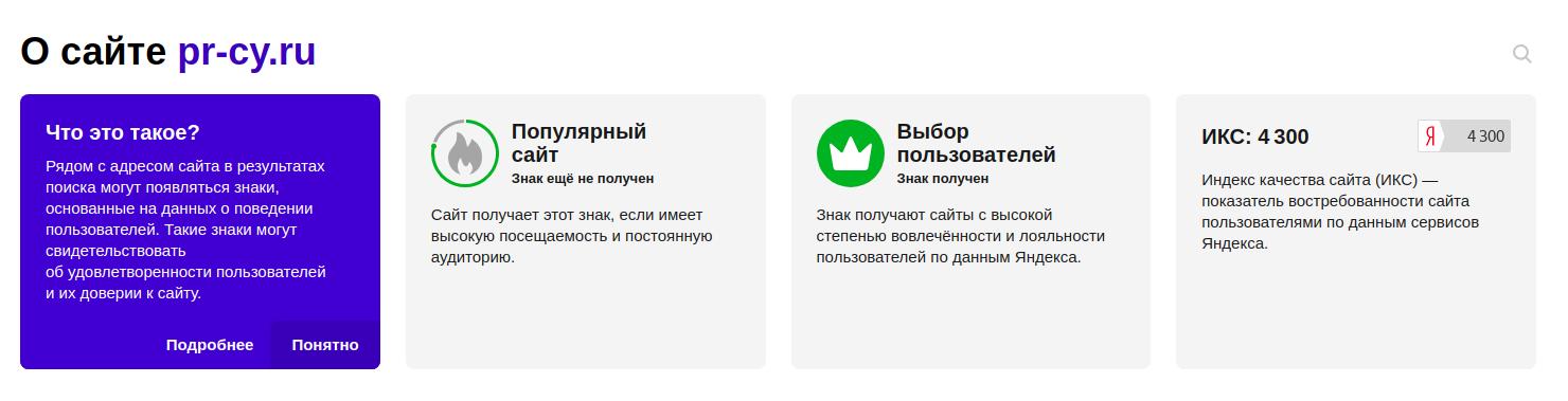 Знаки Яндекса в Яндекс.Вебмастере