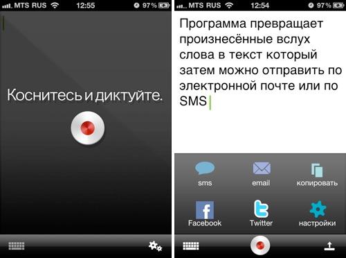 Сервис для расшифровки голоса в текст