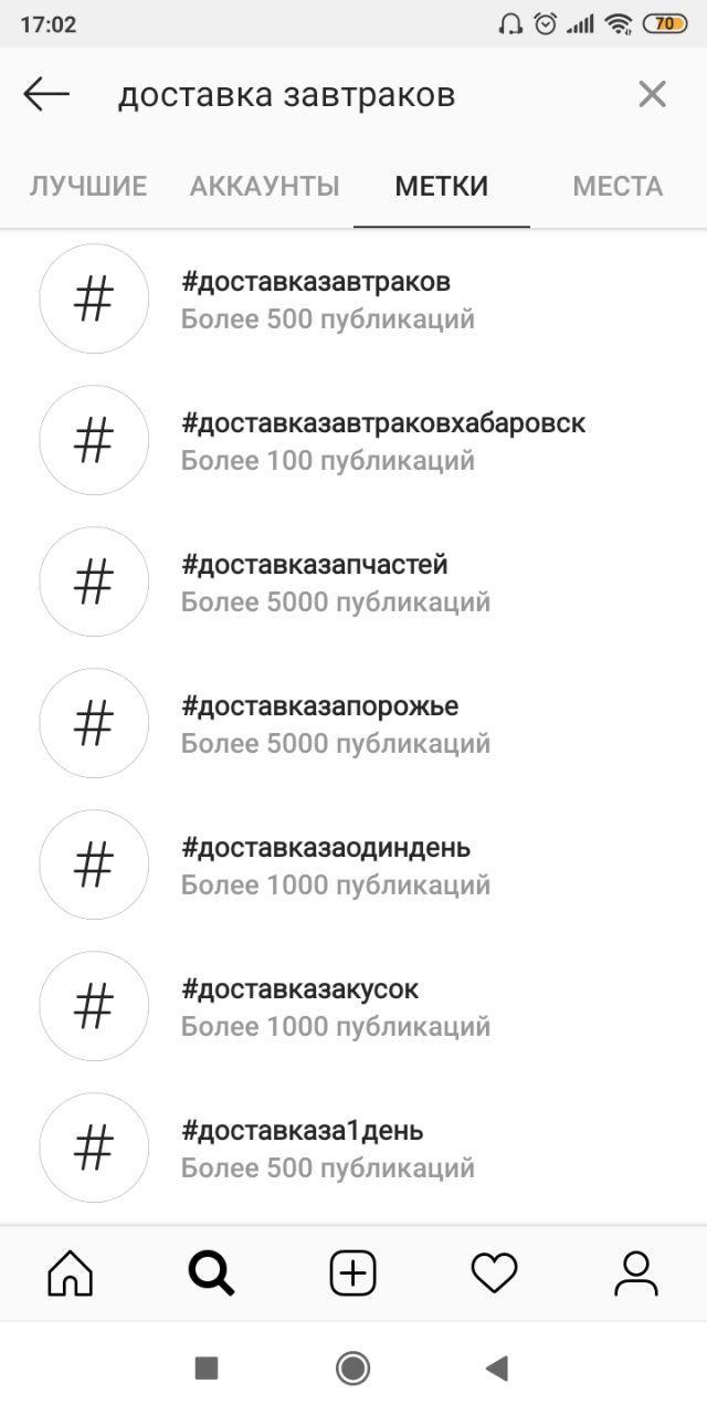 Поиск хэштегов в Инстаграм