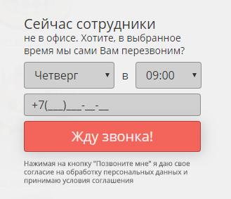Форма заказа звонка на сайте
