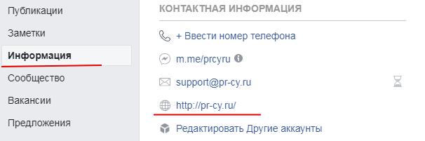 Настройка информации о странице в Фейсбуке