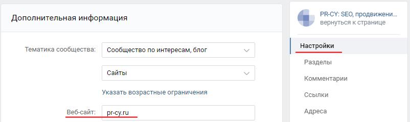 Настройка информации группы в ВКонтакте