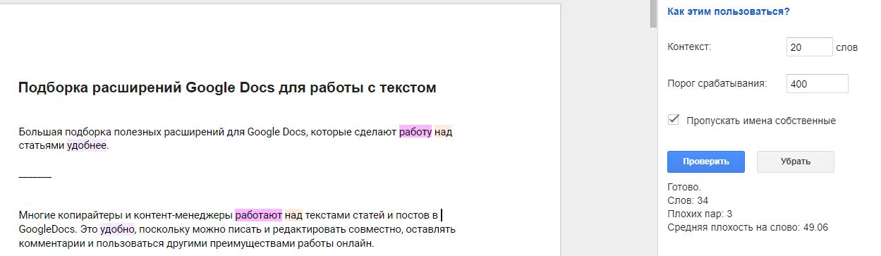 Проверка текста в Google Docs