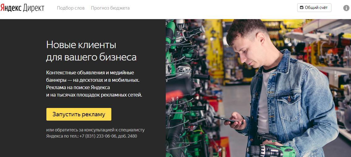 Зарегистрироваться в Яндекс.Директе
