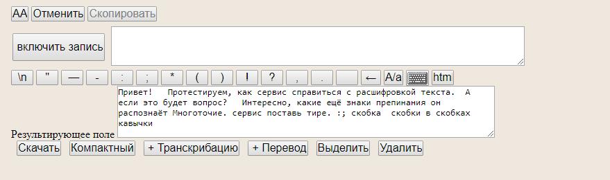 Сервис для расшифровки аудио в текст