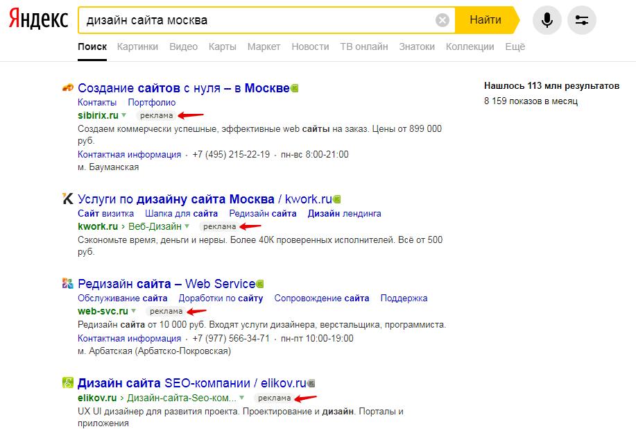 Поисковая выдача с контекстными объявлениями в Яндексе