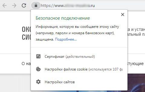 сайт с сертификатом SSL