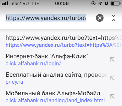 Внешний вид ссылки Турбо-страницы