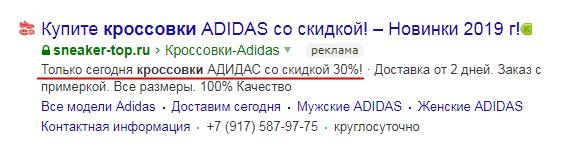 Текст контекстной рекламы