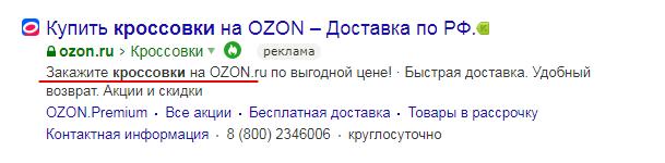Пример контекстной рекламы в Яндексе