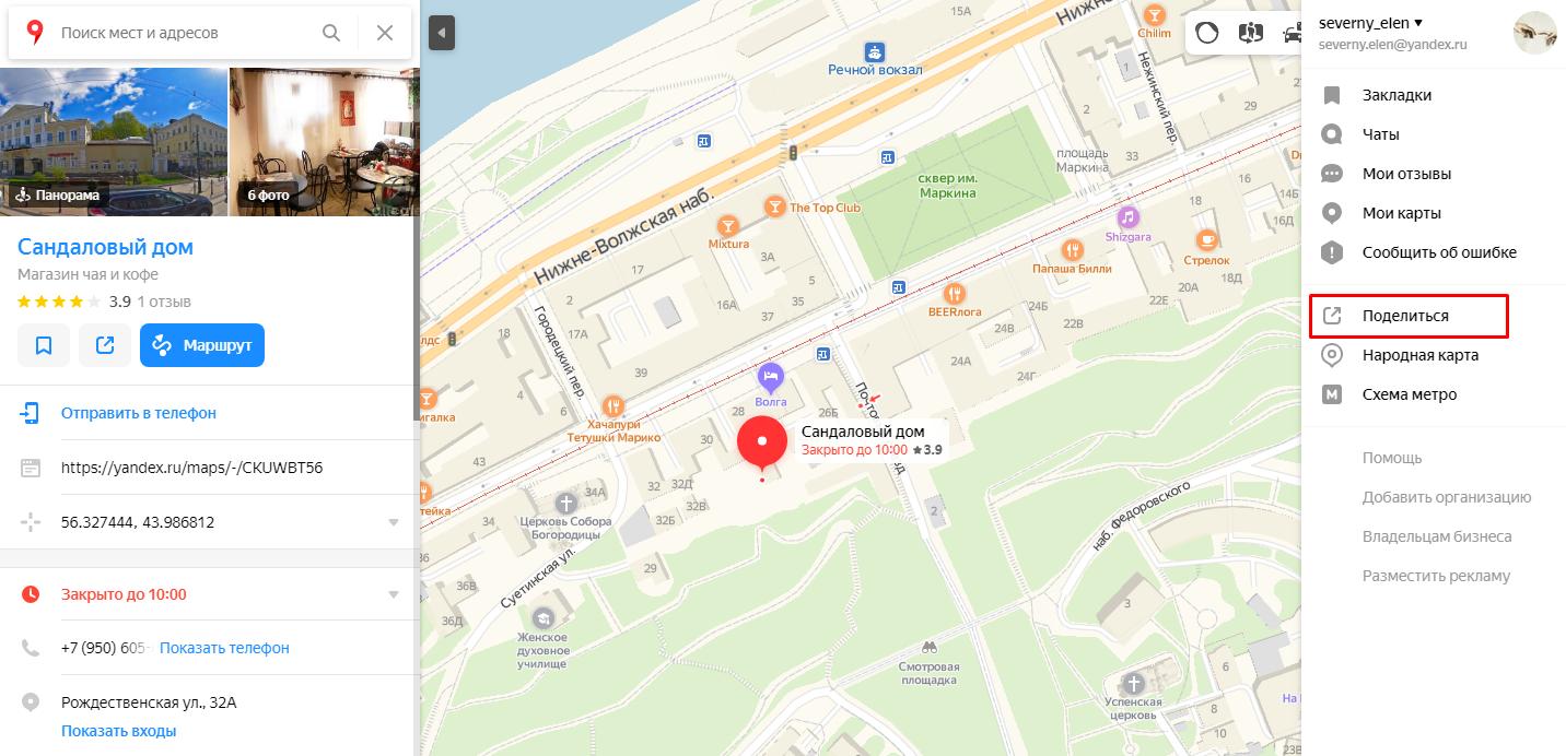 Вставить карту с Яндекса на сайт
