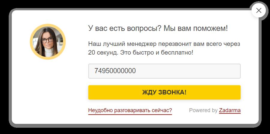 Заказ входящего звонка на сайте e-commerce