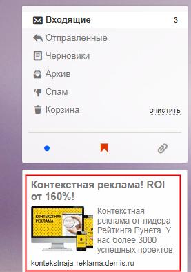 Пример контекстной рекламы в почтовом клиенте