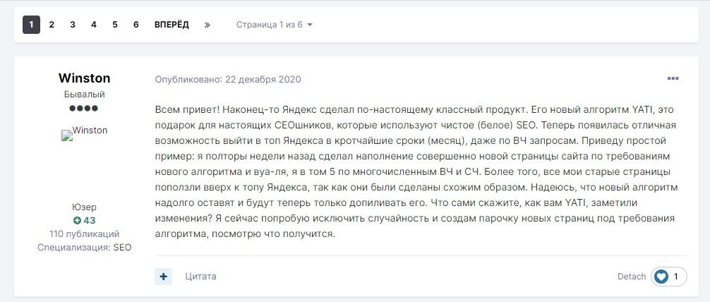 Комментарий с SEO-форума