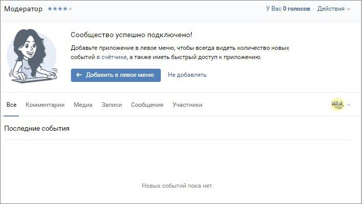 приложение Модератор ВКонтакте