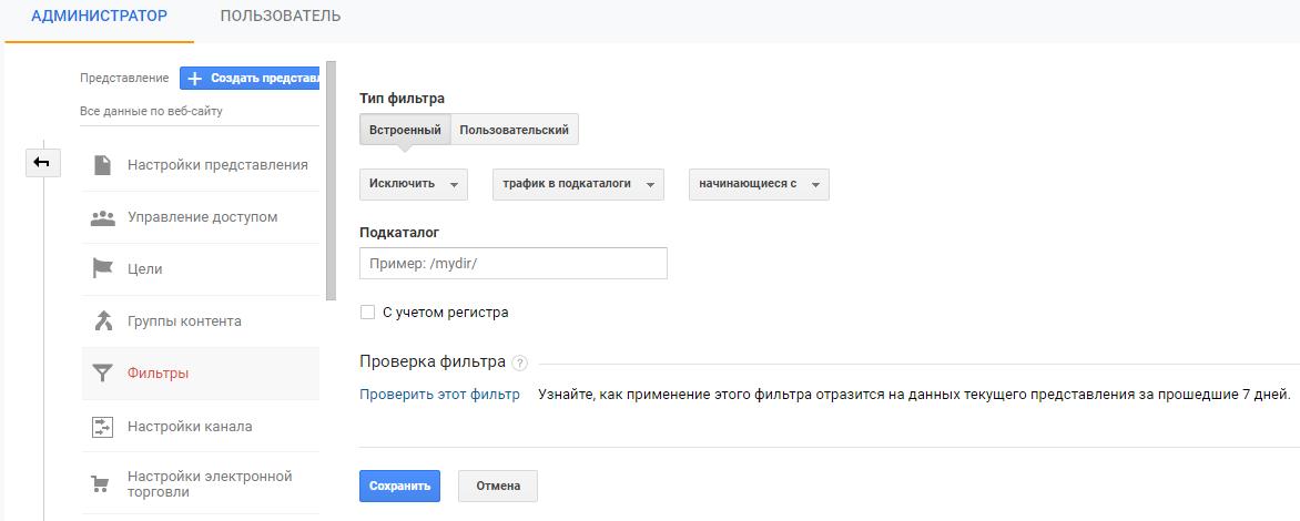 Как настроить фильтр в гугл аналитикс