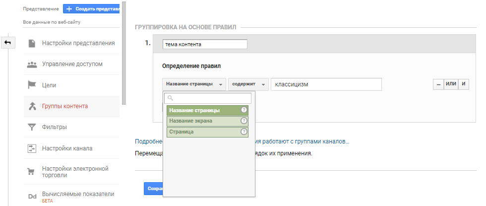 Настройка правила в гугл аналитикс