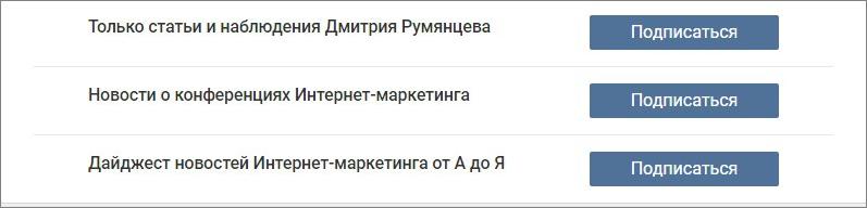 виджеты для подписки на рассылку вконтакте