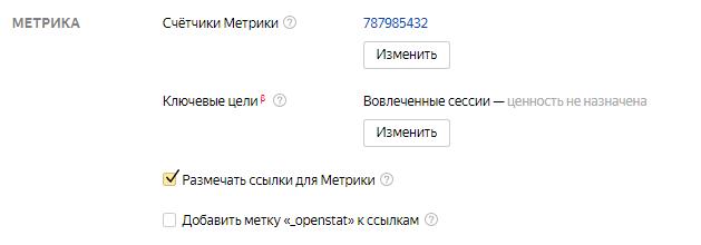 Работа с Яндекс.Метрикой