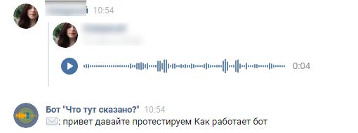 Бот для перевода голосовых сообщений в текст