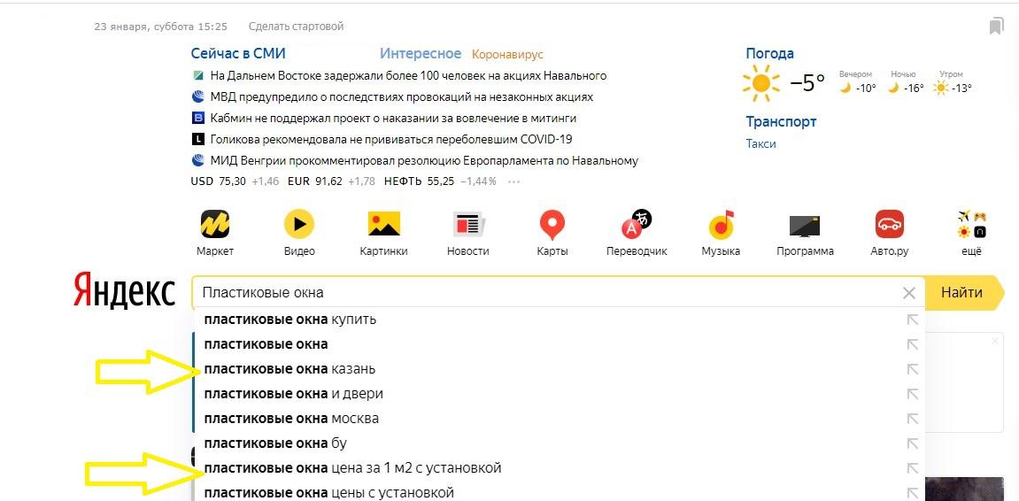Слова из подсветки Яндекса по словосочетанию «пластиковые окна»