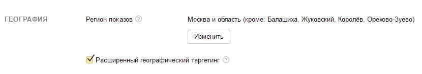 Настройка расширенного геотаргетинга в Яндекс.Директе
