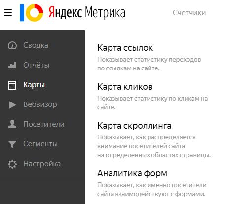 карты и вебвизор