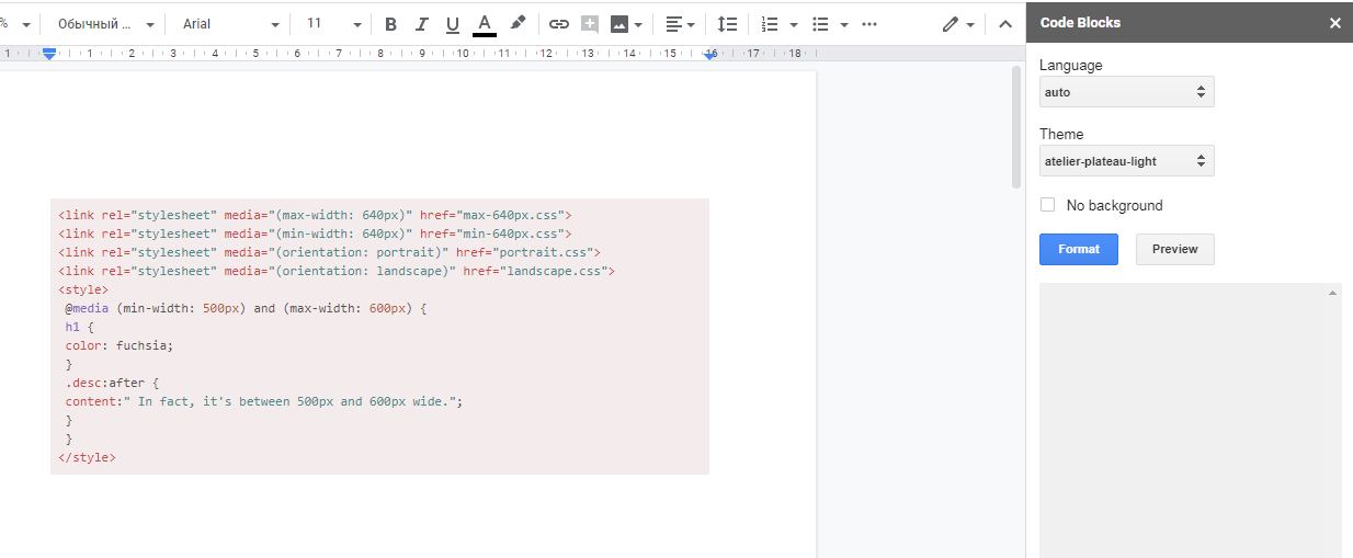 Работа с кодом