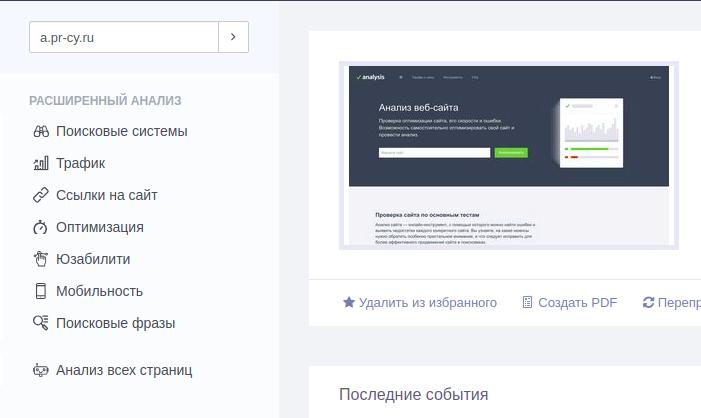 Запуск анализа внутренних страниц