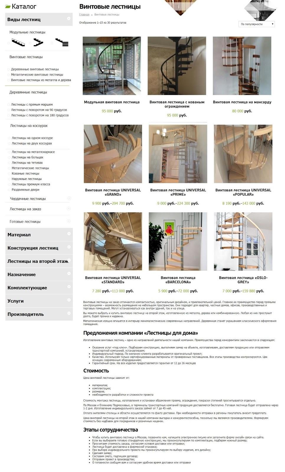 Страница каталога с SEO-текстом