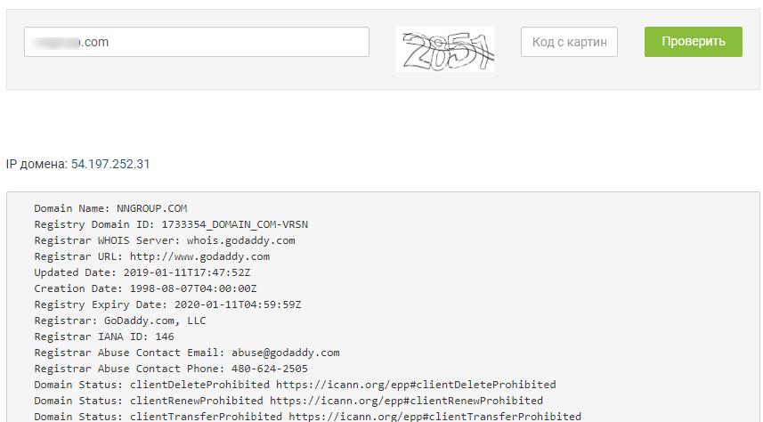 узнать whois  и IP домена онлайн