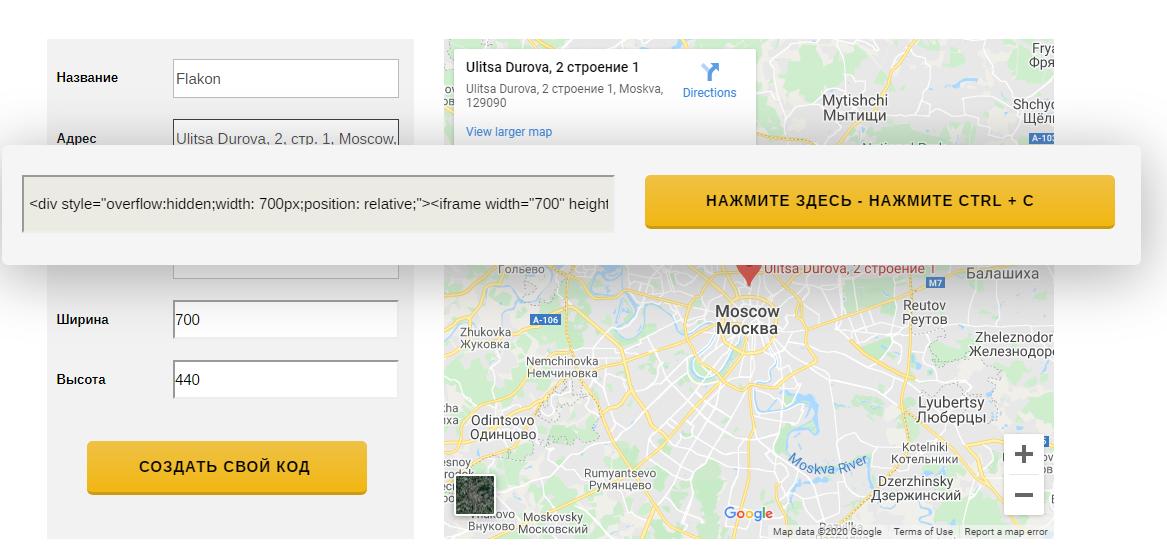 Вставить карту Google на сайт
